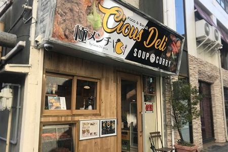Cious Deli/極メンチ本店 & Soup Carry Ishiba